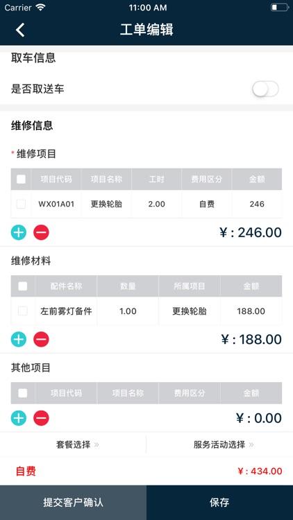 广蔚SSM screenshot-6