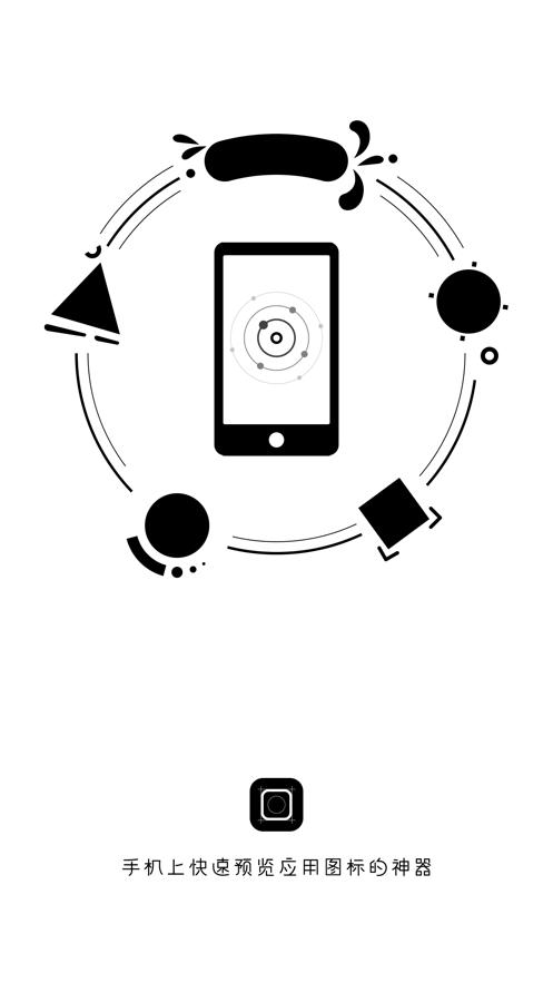 Icon Test - 设计师和开发人员必备工具 App 截图