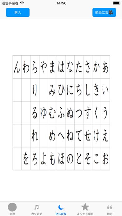 ローマ字とひらがなとカタカナの変換のおすすめ画像4