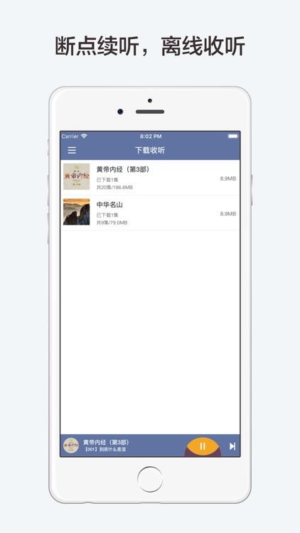 百家讲坛全集-人人百家乐国学 screenshot-3