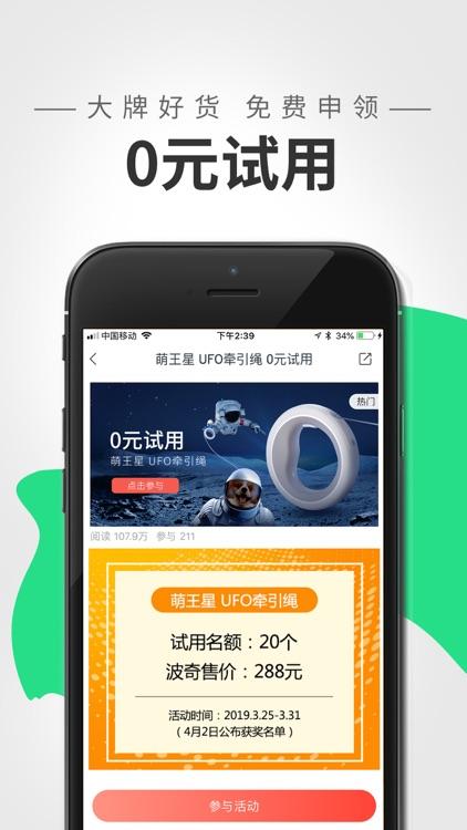 波奇宠物-精选全球宠物用品商城 screenshot-3