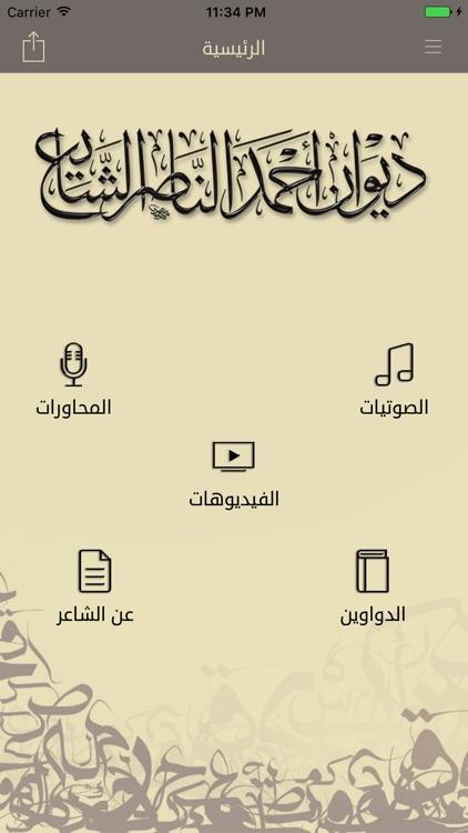 ديوان الشاعر/ أحمدالناصرالشايع