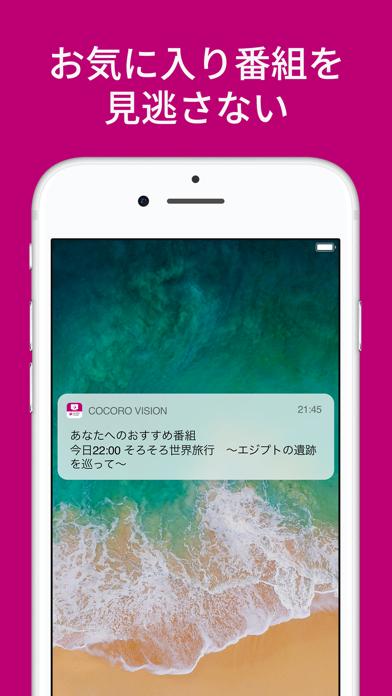 COCORO VISION おすすめTV番組情報が毎日届く!のおすすめ画像5