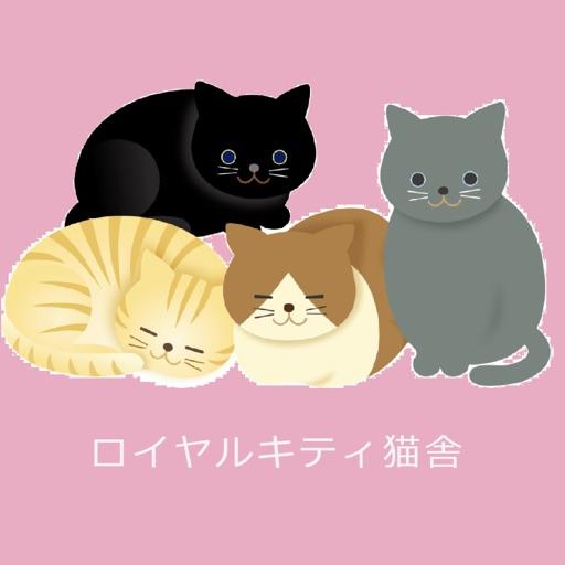 ロイヤルキティ猫舎