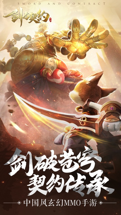 剑与契约-3D魔幻暗黑动作手游