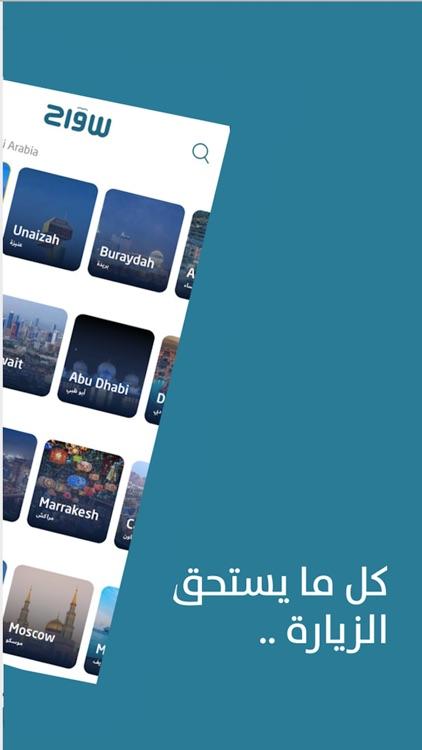 سواح screenshot-1