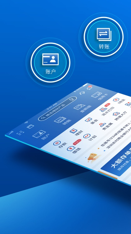 深圳农商行 screenshot-5