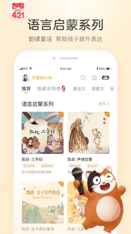 凯叔讲故事 screenshot-3