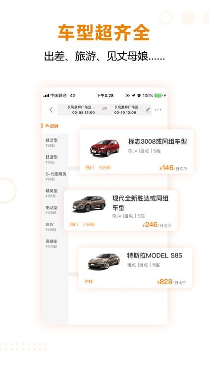 一嗨租车-自驾游免押租车app