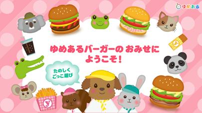 ハンバーガー屋さんごっご遊びのおすすめ画像1