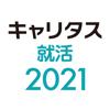 キャリタス就活2021