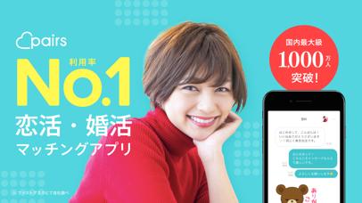 Pairs(ペアーズ) 恋活・婚活の出会い マッチングアプリ ScreenShot7
