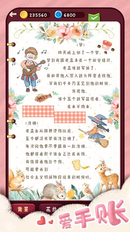 旅行串串 screenshot-6