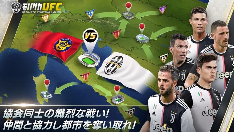 モバサカアルティメットフットボールクラブ-サッカーゲーム screenshot-4