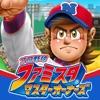 プロ野球 ファミスタ マスターオーナーズ - iPhoneアプリ