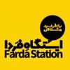 Farda Station - ایستگاه فردا - iPhoneアプリ