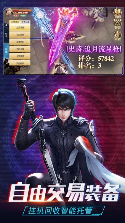 噬魂Online screenshot-3