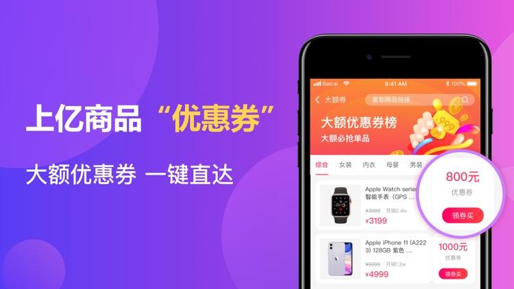 白菜盒子-优惠券返利又省钱的购物app screenshot-4