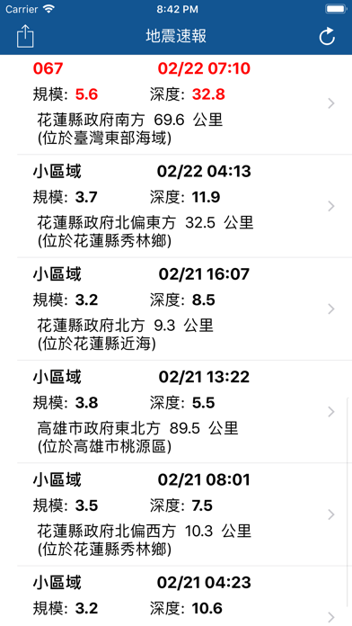 台灣地震速報のおすすめ画像1