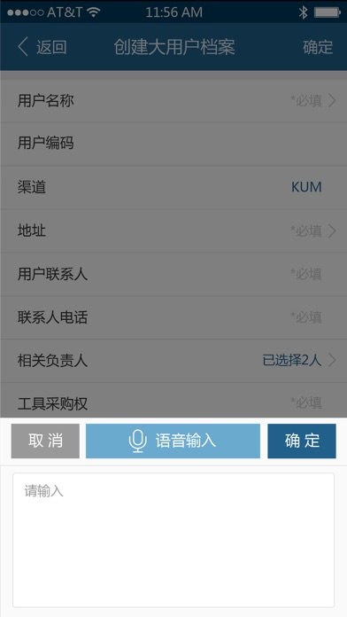 Screenshot for 销迅宝 in Korea App Store