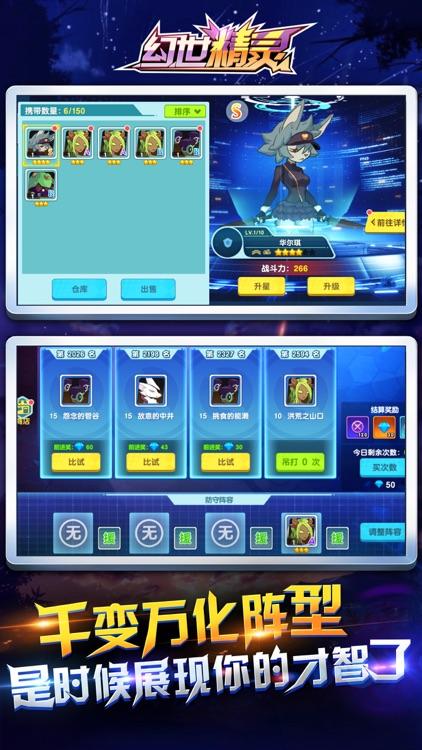 幻世精灵 screenshot-1