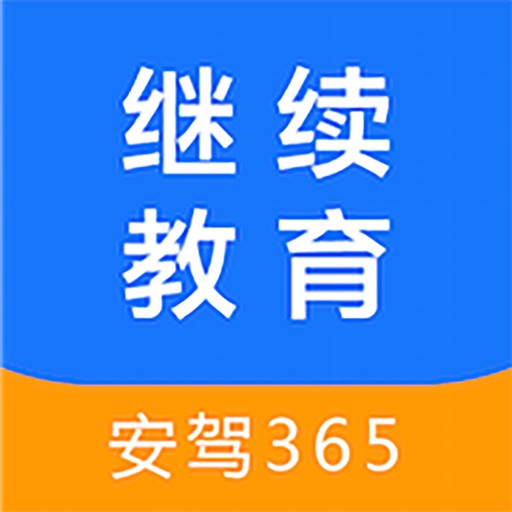 继续教育-安驾365
