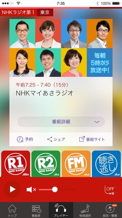 NHKラジオ らじるらじる ScreenShot2