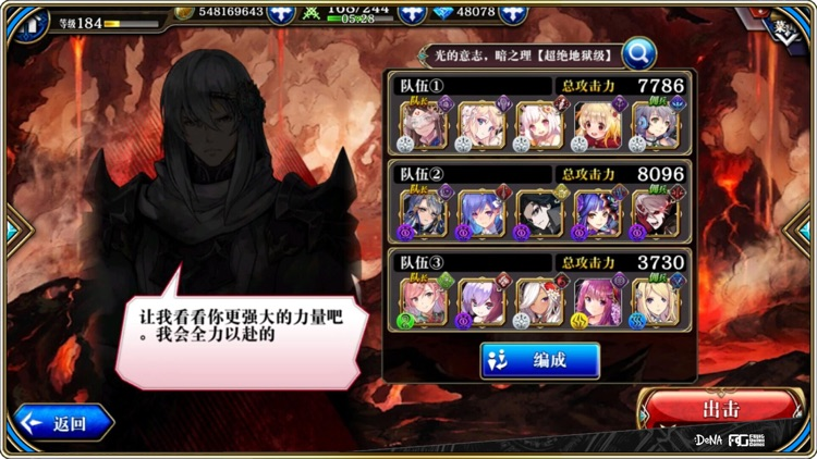 为谁而炼金:7.0新春特别版 screenshot-3