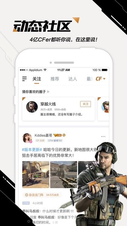 CF掌上穿越火线 screenshot-3
