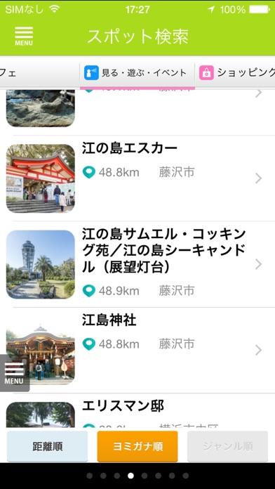 まっぷるリンク - 旅行ガイドを丸ごとアプリで持ち歩き ScreenShot6