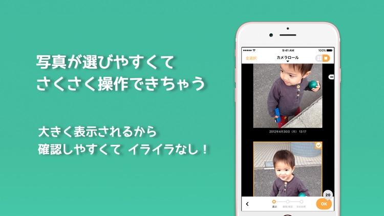スマホ写真プリント - さくっとプリント screenshot-5