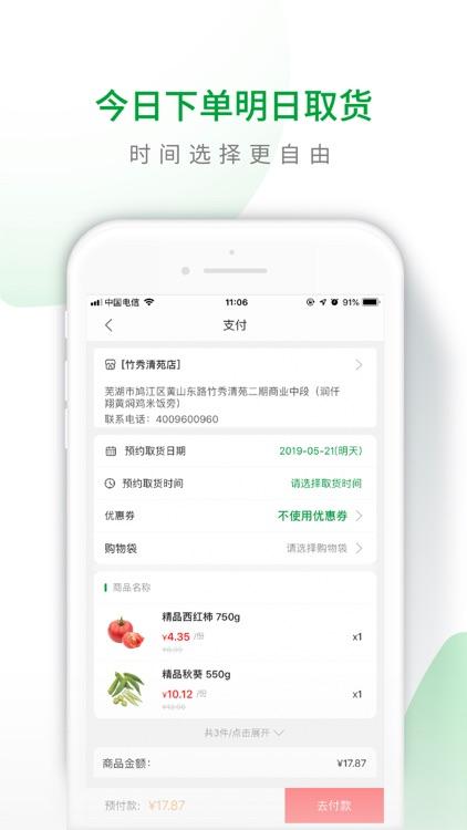呆萝卜-家门口的平价好店 screenshot-4