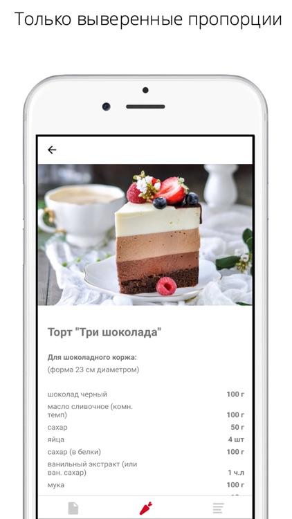 100 лучших рецептов Mom Story screenshot-4