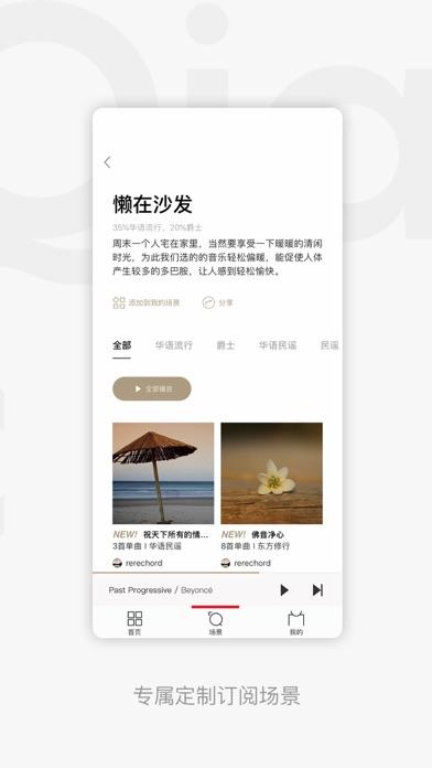 千千音乐-专注场景音乐服务 for Windows
