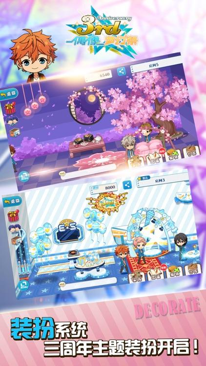 偶像梦幻祭 screenshot-3