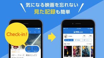 映画.com ScreenShot2