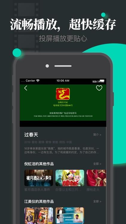 今日影视大全-韩国电影大全 screenshot-3