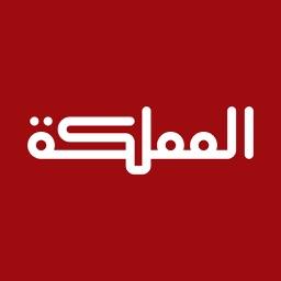 قناة المملكة