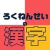 ろくねんせいの漢字 - 小学六年生(小6)向け漢字勉強アプリ