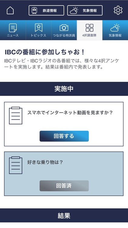 IBCつながるアプリ screenshot-4