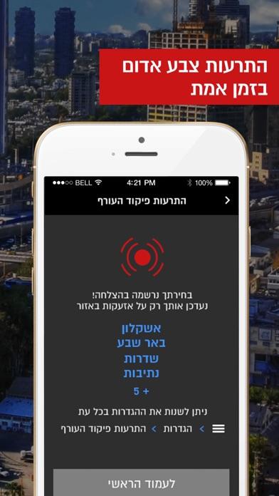 Screenshot #2 pour וואלה!NEWS