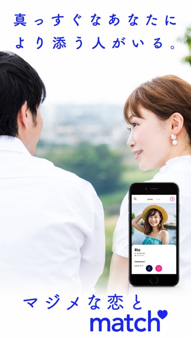 Match Japan 恋愛・結婚マッチングアプリ ScreenShot0