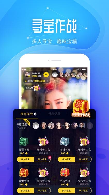 人人-高颜直播交友软件 screenshot-3