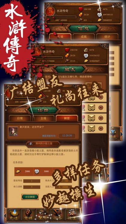水浒传奇 - 英雄卡牌策略类挂机放置游戏 screenshot-3