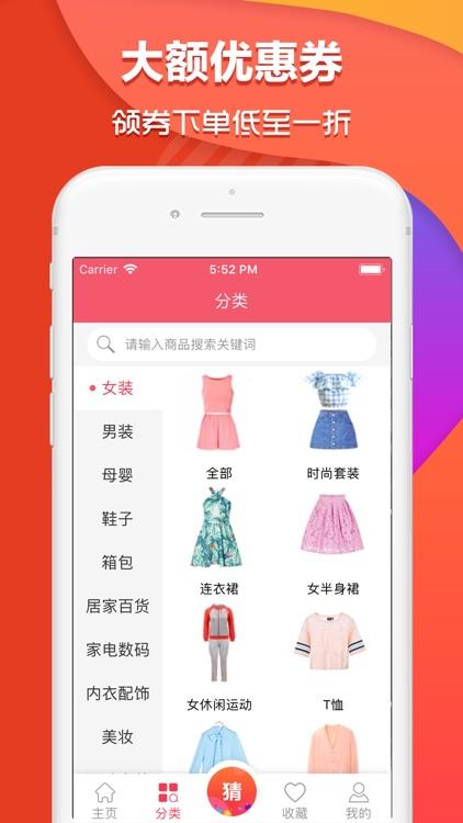 返利优惠券—购物团购省钱返利APP screenshot-3