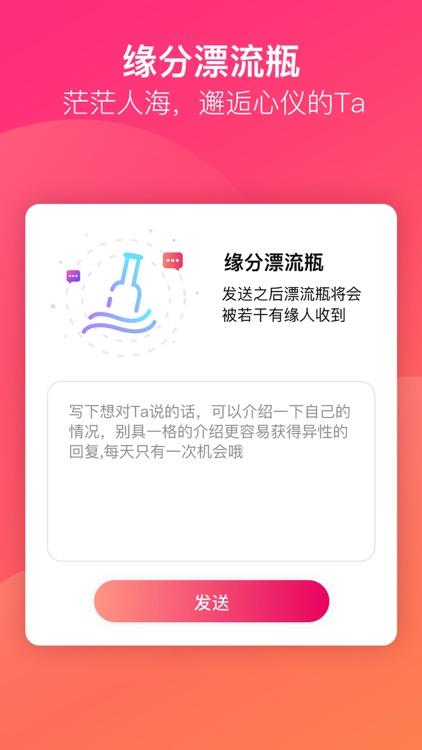 欧亿婚恋 - 甄选全球优质单身 screenshot-5