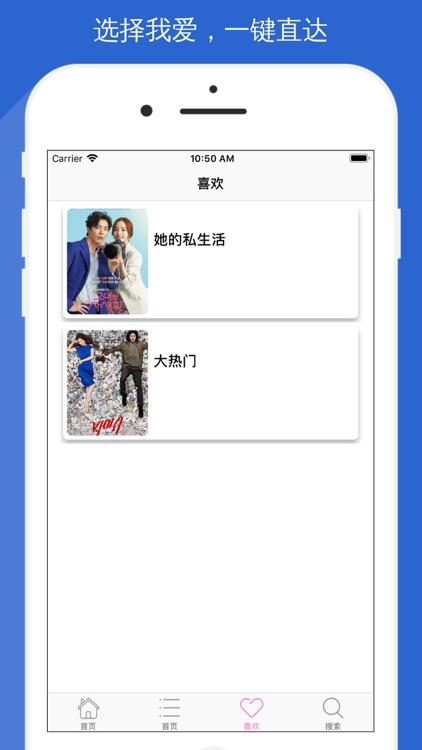 韩剧多多-最新TV热播剧集大全 screenshot-4