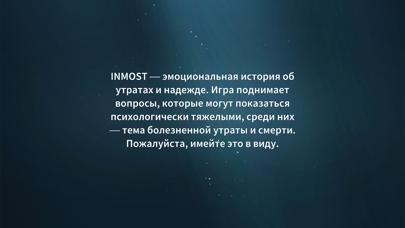 Скриншот №1 к INMOST