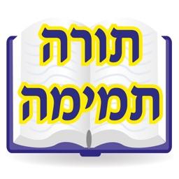 Esh Tora Temima