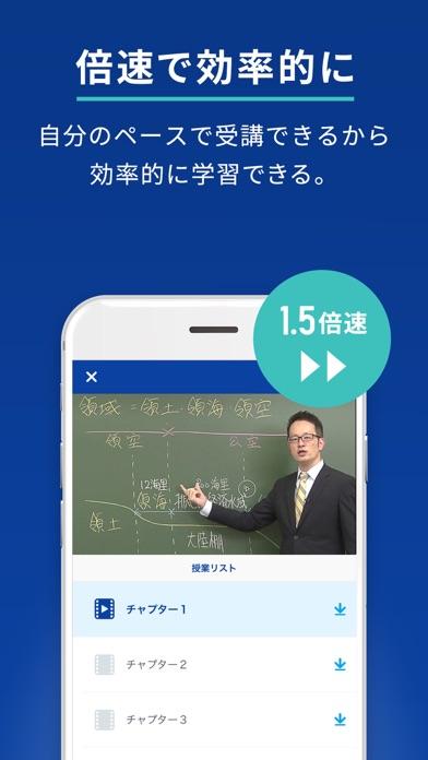 スタディサプリ ScreenShot3